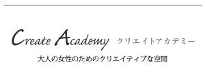 クリエイトアカデミー